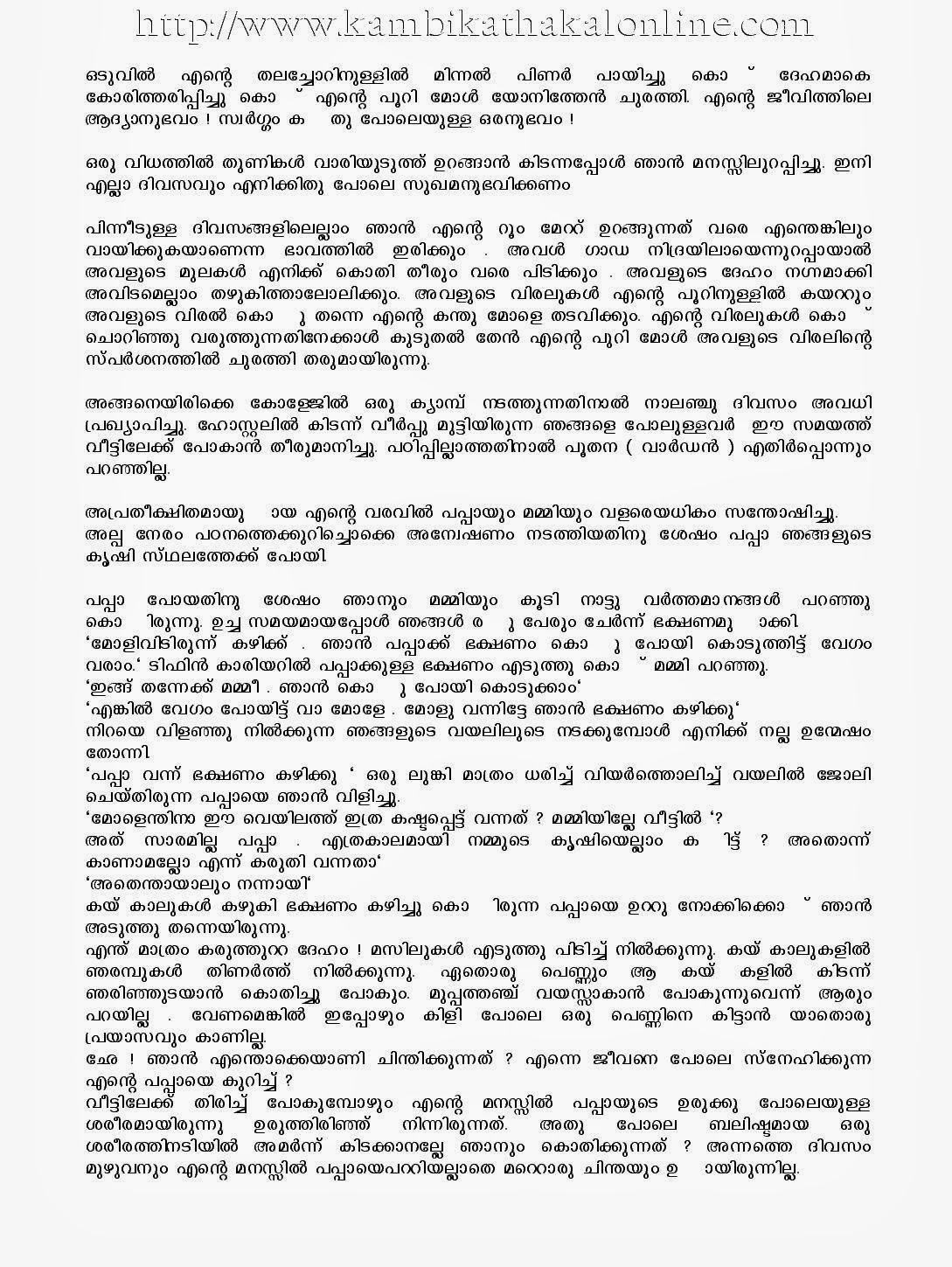 Porn stories in malayalam