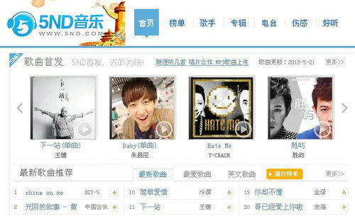 Most popular chinese songs 2017